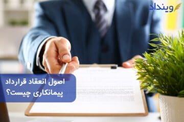 اصول انعقاد قرارداد پیمانکاری چیست و انواع آن کدام است؟
