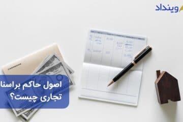 اصول حاکم بر اسناد تجاری را برای موفقیت در معاملات بشناسید!