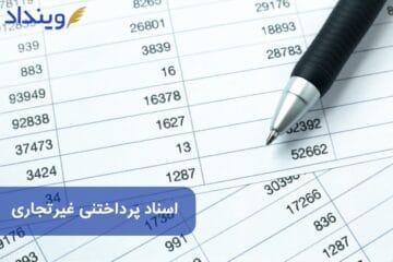 اسناد پرداختنی غیرتجاری + تفاوت اسناد تجاری و غیرتجاری