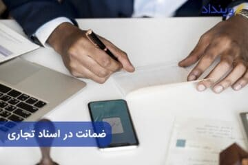 ضمانت در اسناد تجاری + شرایط شکلی ضمانت چیست؟