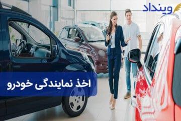 اخذ نمایندگی خودرو