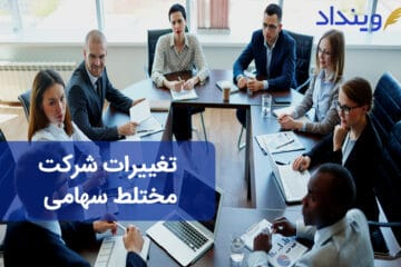 ثبت تغییرات شرکت مختلط سهامی