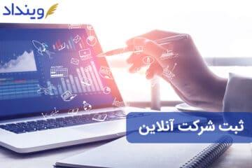ثبت شرکت آنلاین