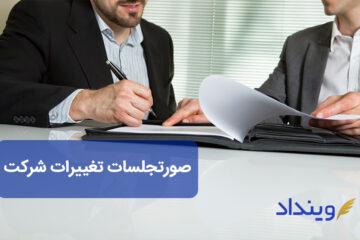صورتجلسات تغییرات شرکت