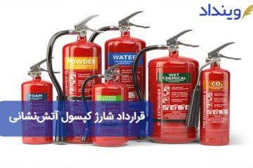 قرارداد شارژ کپسول آتش نشانی