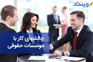 چالشهای کار با موسسه حقوقی برای کسبوکارها