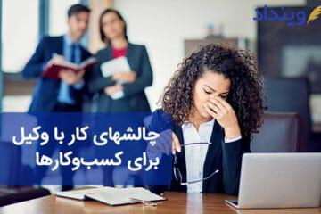 چالشهای کار با وکیل برای کسبوکارها