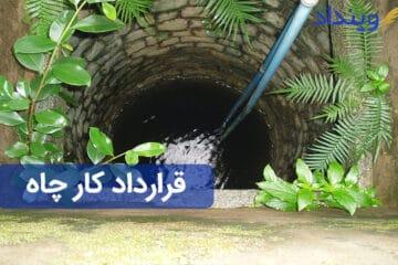 قرارداد کار چاه
