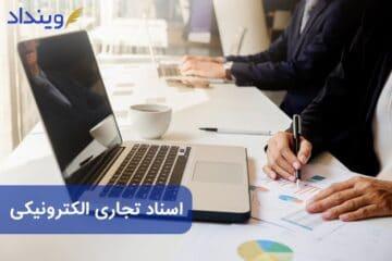 اسناد تجاری الکترونیکی و بررسی اعتبار و انتقال این اسناد