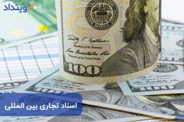 اسناد تجاری بینالمللی و انواع اسناد تجارت خارجی کدامند؟