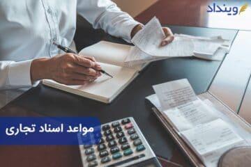 مواعد در اسناد تجاری + مواعد قانونی مطالبه، واخواست و اقامه دعوا