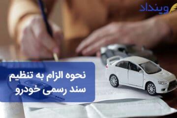 الزام به تنظیم سند رسمی خودرو