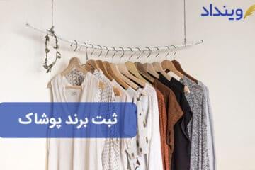 ثبت برند پوشاک