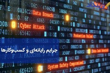 حفاظت از کسبوکارها در برابر جرایم رایانهای