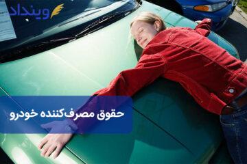 حقوق مصرف کنندگان خودرو
