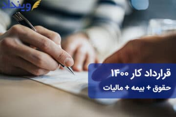 قرارداد کار ۱۴۰۰