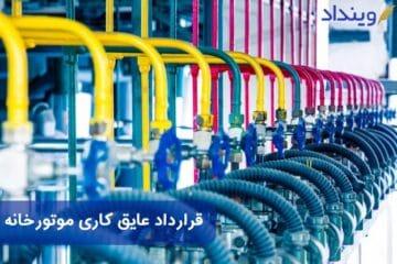 قرارداد عایق کاری موتورخانه + مفاد نمونه قرارداد اجرای تاسیسات آب