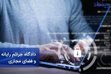 دادگاههای جرائم رایانهای و فضای مجازی + وظیفه وکیل جرایم رایانهای
