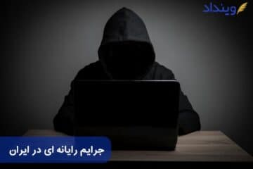 جرائم رایانهای در ایران + مصادیق و مجازات جرایم رایانه ای