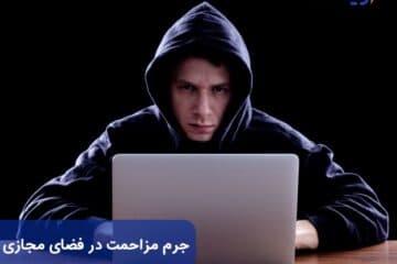 جرائم مزاحمت در فضای مجازی چگونه پیگیری میشود؟ چه مجازاتی دارد؟