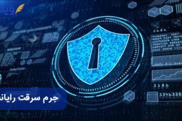 جرم سرقت رایانهای چیست؟ + مجازات سرقت اطلاعات رایانهای
