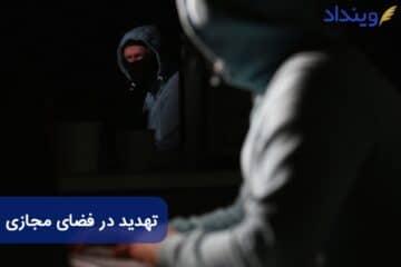 تهدید در فضای مجازی و مجازات آن طبق قانون جرایم رایانه ای