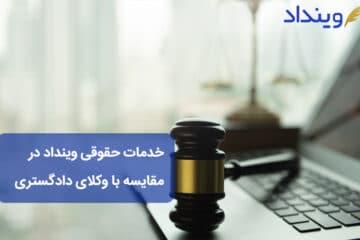 خدمات حقوقی وینداد
