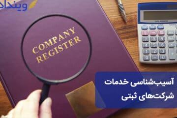 شرکتهای ثبتی