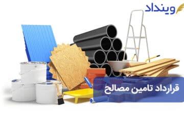 قرارداد تامین مصالح ساختمان