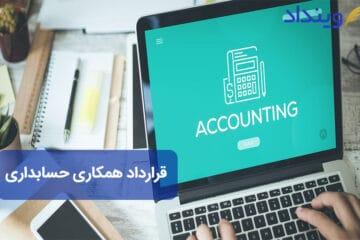 قرارداد همکاری در زمینه حسابداری