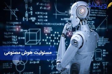 مسئولیت هوش مصنوعی