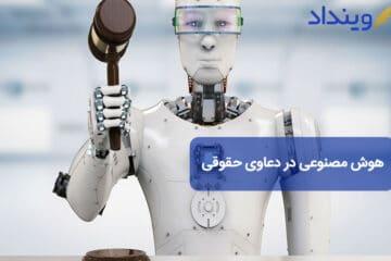 هوش مصنوعی در دعاوی حقوقی
