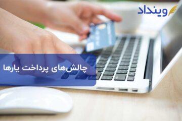 پرداخت یار و چالشهای حقوقی پرداخت یاری در ایران