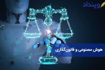 کاربرد هوش مصنوعی در قانون گذاری
