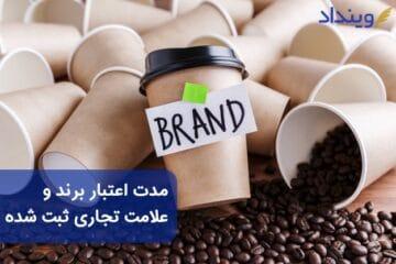 مدت اعتبار برند و علامت تجاری ثبت شده تا چه زمانی است؟