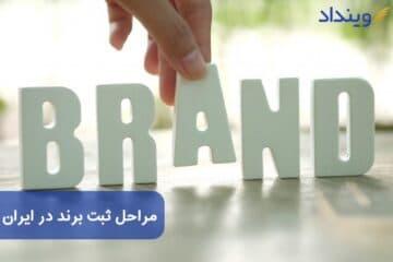 مراحل ثبت برند در ایران و مدارک موردنیاز آن چیست؟