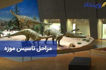 تاسیس موزه