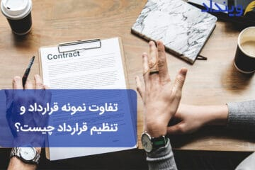 تفاوت نمونه قرارداد و تنظیم قرارداد