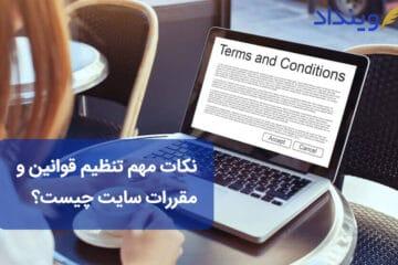 تنظیم قوانین و مقررات سایت