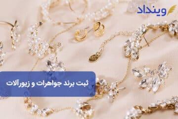 ثبت برند جواهرات و زیورآلات