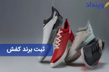 ثبت برند کفش