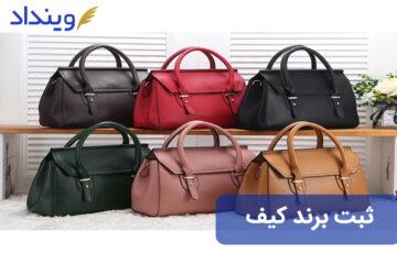 ثبت برند کیف