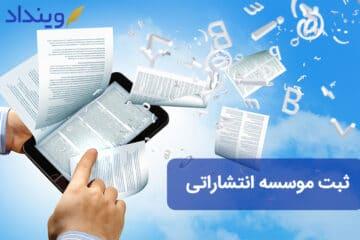 ثبت موسسه انتشاراتی