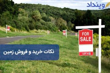 خرید و فروش زمین