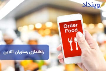 راه اندازی رستوران آنلاین