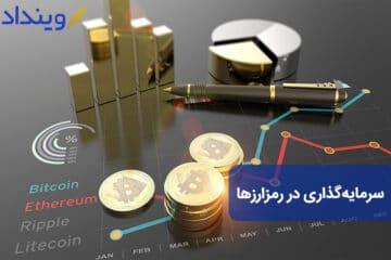 سرمایه گذاری در بازار رمزارزها
