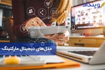 مدل های دیجیتال مارکتینگ