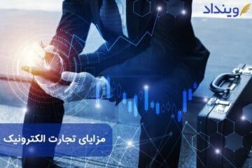مزایای تجارت الکترونیک + انواع مدلهای تجارت الکترونیک
