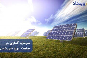 سرمایه گذاری در صنعت برق خورشیدی + مراحل و قراردادهای لازم