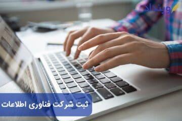 ثبت شرکت فناوری اطلاعات + مدارک و مجوزها